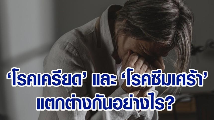 ไขข้อสังสัย ความแตกต่างระหว่าง 'โรคเครียด' และ 'โรคซึมเศร้า'