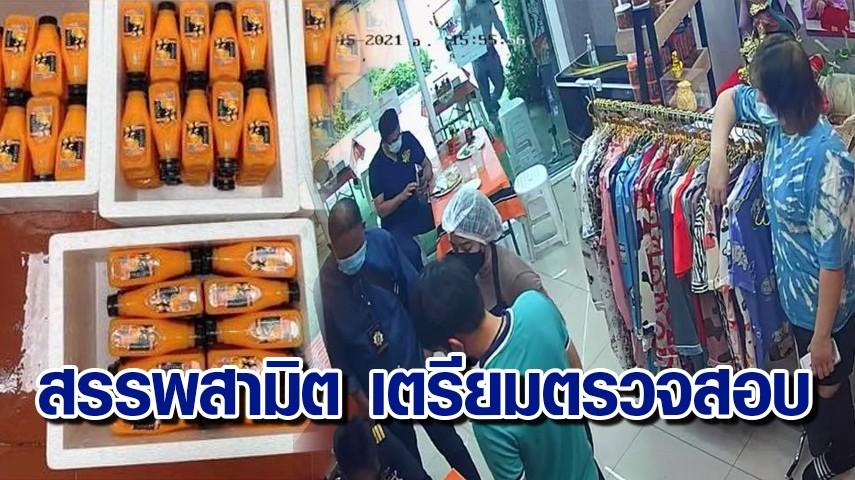 กรมสรรพสามิต เตรียมตรวจสอบ ดราม่าล่อซื้อน้ำส้ม 500 ขวด แม่ค้ายัน โทรถามจนท.แล้ว บอกไม่ต้องมีใบอนุญาตได้