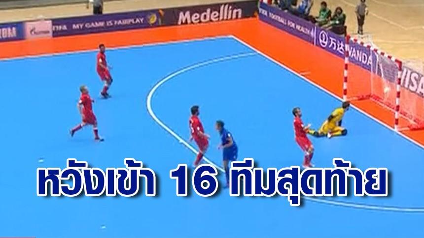 ฟุตซอลไทย ตั้งเป้าไกลกว่ารอบ 16 ทีมสุดท้าย ในศึกชิงแชมป์โลก