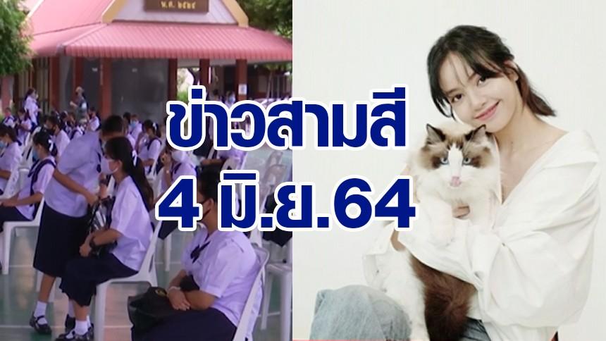 """ข่าวสามสี 4 มิ.ย. 64 - ร.ร.ผดุงวิทย์ อนุโลม นร.ไม่ต้องใส่ชุดลูกเสื้อ-ยุวกาชาด / ทาสแมวต้องรู้ 4 มิ.ย. """"วันกอดแมวสากล"""""""
