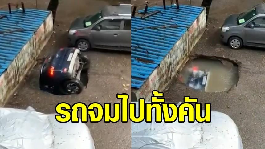 ชาวอินเดียผวา คลิปรถจมดินไปทั้งคันหลังฝนตก