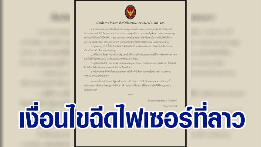 สถานเอกอัครราชทูตไทย สปป.ลาว เผยเงื่อนไขคนไทยเข้ารับวัคซีนไฟเซอร์