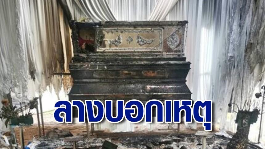 ไฟไหม้งานศพทวด 102 ปี วอดหมด แต่ศพยังเหมือนเดิม ญาติเชื่อลางบอกเหตุ ลูกหลานตั้งไม่ถูกทาง