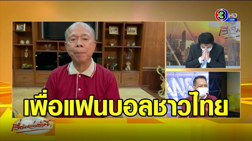'โกมล จึงรุ่งเรืองกิจ' ผู้คืนความสุขให้คนไทย ได้ดูบอลยูโร ส่งคลิปถึง 'สรยุทธ' จ่อแถมรองเท้าแอโร่ซอฟให้อีก 2 คู่