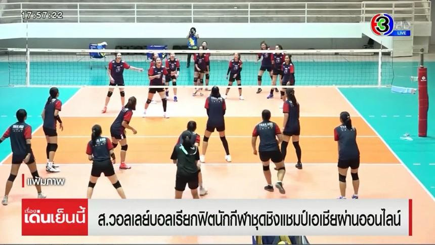 ส.วอลเลย์บอล เรียกฟิตนักกีฬาชุดชิงแชมป์เอเชียผ่านออนไลน์