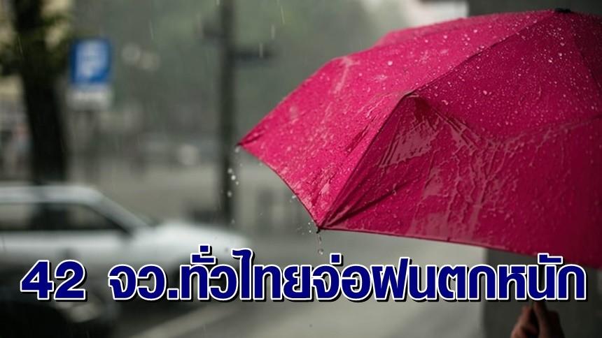 กรมอุตุฯ เตือน 42 จว.ทั่วไทยจ่อฝนตกหนัก ภาคเหนือเสี่ยงน้ำท่วม-น้ำป่าหลาก