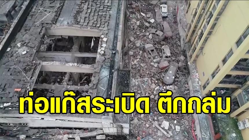 ท่อแก๊สระเบิดสนั่นในหูเป่ย ตึกถล่มทั้งหลัง ดับแล้ว 12 ราย เจ็บอีกนับร้อย