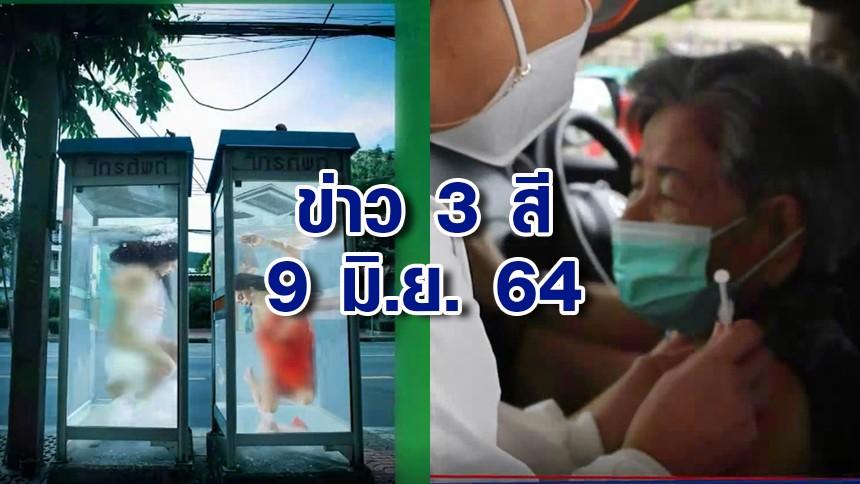 ข่าวสามสี 9 มิ.ย. 64 - ภูเก็ตบริการฉีดวัคซีนในรถ / ไอเดียเก๋ ใช้คอมฯกราฟิกแปลงตู้โทรศัพท์เป็นงานศิลป์