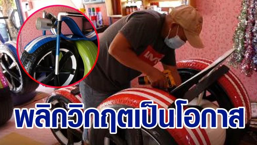 หนุ่มไอเดียสุดเจ๋ง! ประดิษฐ์รถจักรยานยนต์บิ๊กไบค์ขาย สร้างรายได้งาม