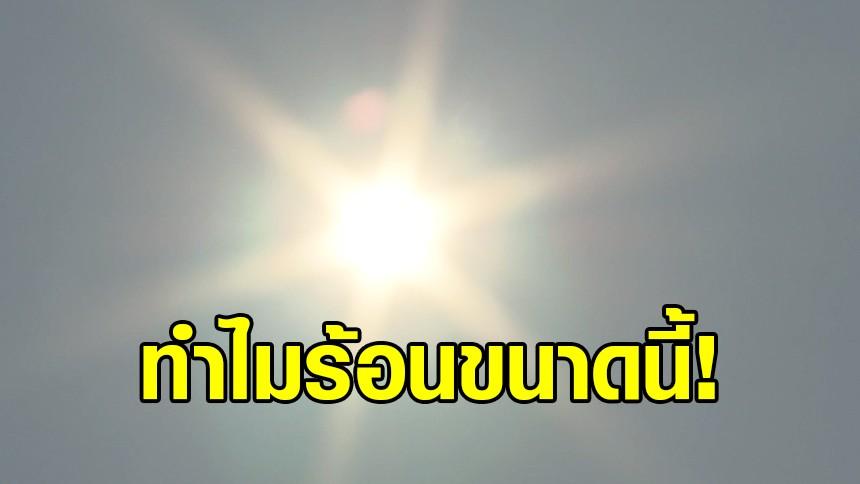 ไขข้อข้องใจ ทำไมพฤษภา-มิถุนา ถึงร้อนกว่าเมษา ทั้งที่กรมอุตุฯประกาศไทยเข้าสู่ฤดูฝนแล้ว