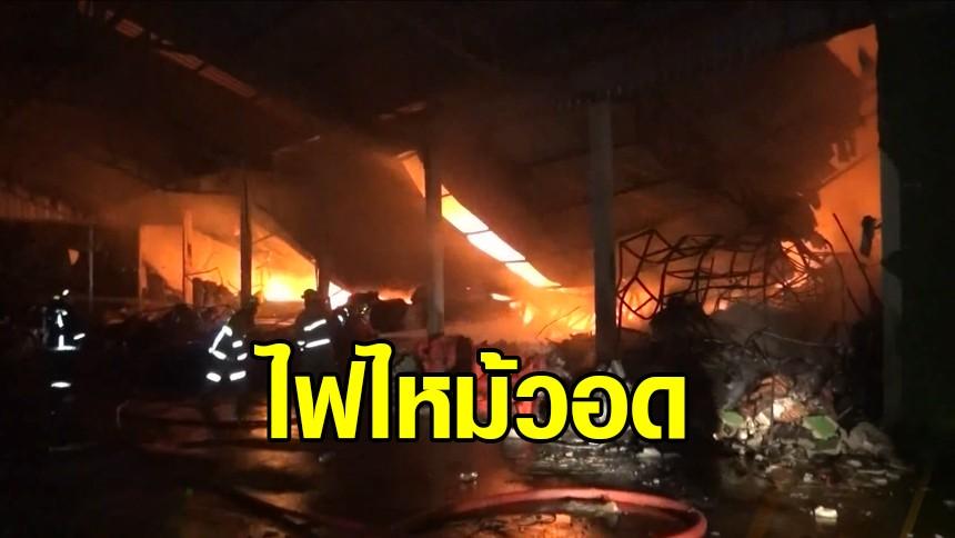 ไฟไหม้โกดังเก็บสินค้าตลาดโรงเกลือ ใกล้ชายแดนกัมพูชา