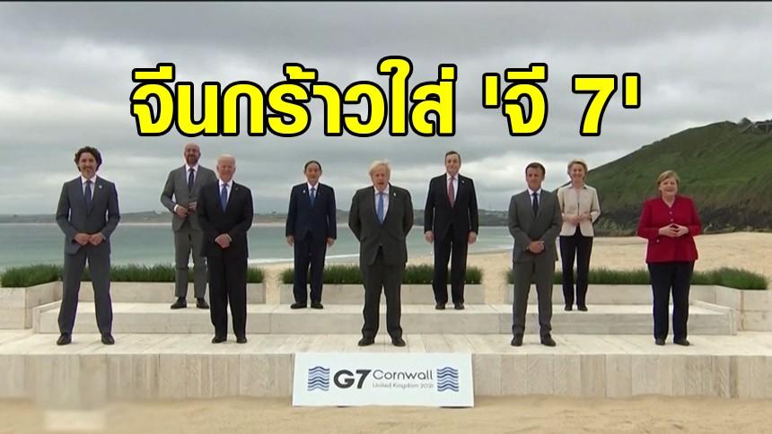 จีนกร้าวใส่ 'กลุ่มจี 7' ลั่นหมดเวลากลุ่มประเทศเล็กๆ บงการโลกแล้ว