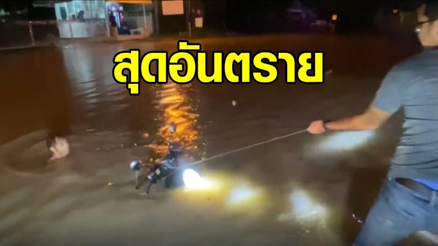 สาวขี่ จยย.หลบฝนตก-น้ำท่วม พลัดตกหลุมลึกเกือบ 2 เมตร จมน้ำหวิดไม่รอด ลูกชาย 2 ขวบสำลักน้ำสกปรก