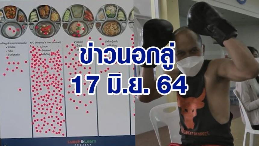 ข่าวนอกลู่ 17 มิ.ย 64 - ประชาธิปไตยอาหาร อยากกินอะไรเลือดได้ตามใจชอบ / สมจิตรแต่งชุดนักมวยฉีดวัคซีนโควิด-19