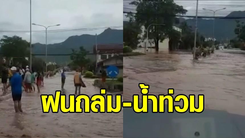 ฝนถล่ม-น้ำท่วมแขวงไซยะบูลี สปป.ลาว เตือนไทยจับตาน้ำโขง เชียงคาน-บึงกาฬ