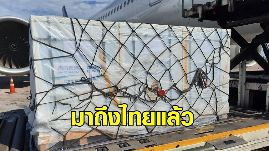 'ซิโนฟาร์ม' ล็อตแรกล้านโดส ถึงไทยแล้ว ฉีดพร้อมกันทั่วประเทศ 25 มิ.ย.