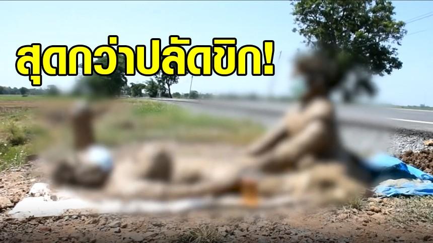 สุดกว่าปลัดขิก! ชาวนาสิงห์บุรีปั้นรูปชายหญิงร่วมเพศ หวังเทวดาทนเห็นไม่ได้ เทฝนล้างภาพอุจาดตา