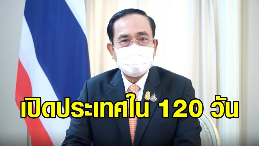 นายกฯตั้งเป้าเปิดประเทศใน 120 วัน ลุยฉีดวัคซีนคนไทย อย่างน้อยเข็มแรก 50 ล้านคน