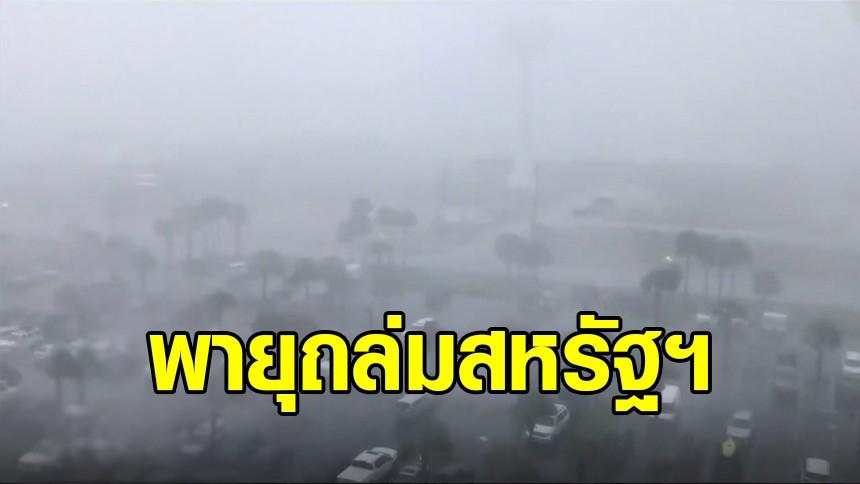 พายุถล่มสหรัฐฯ สภาพอากาศย่ำแย่ รถชน 15 คันรวด คร่าชีวิตนับสิบราย