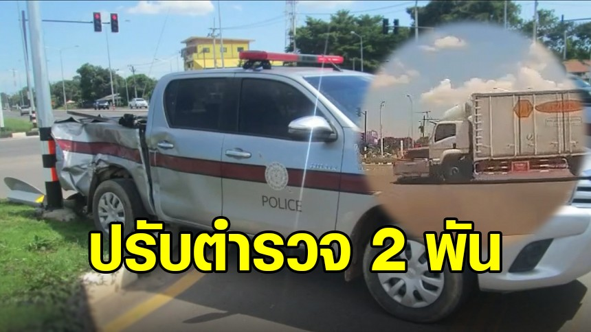 สั่งปรับตำรวจ ขับรถตราโล่ฝ่าไฟแดง ถูกสิบล้อชนกลางสี่แยกหวิดดับ
