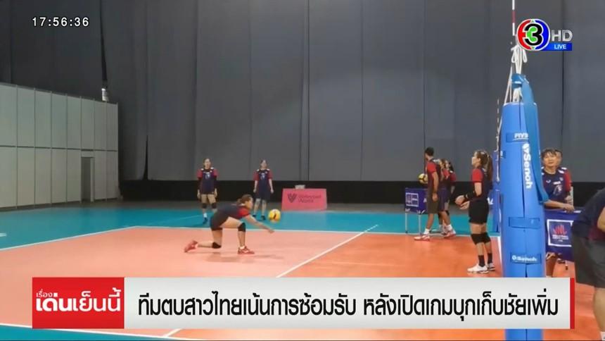 ทีมตบสาวไทยเน้นซ้อมรับ หลังเปิดเกมบุกเก็บชัยเพิ่มศึกเนชันส์ลีก