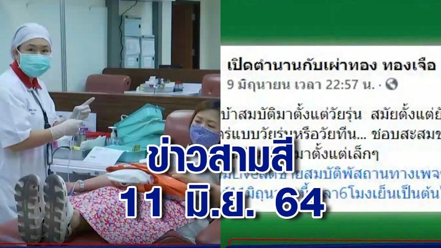 """ข่าวสามสี 11 มิ.ย. 64 - สภากาชาดไทย ชวนบริจาคเลือด ในสัปดาห์วันผู้บริจาคโลหิตโลก / โควิด-19 ทำพิษ """"เผ่าทอง ทองเจือ"""" เตรียมไลฟ์ขายสมบัติ"""