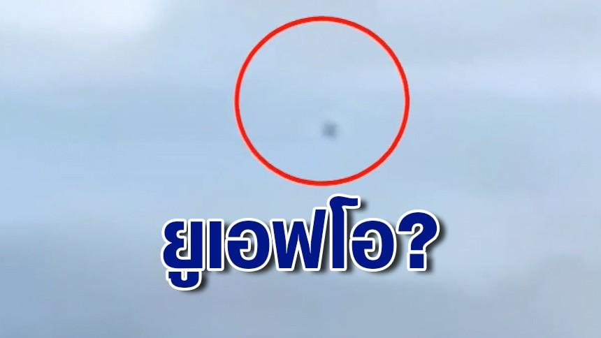 อะไรอยู่บนฟ้า? คลิปวัตถุปริศนาบินเหนือท้องฟ้า จ.กระบี่ ชาวบ้านเชื่อเป็น UFO