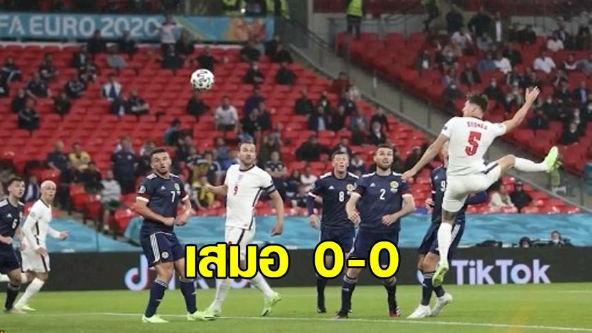 ผลบอลยูโร อังกฤษเกมรุกจืด ได้แค่เจ๊าสกอตแลนด์ 0-0 ยังต้องลุ้นเข้ารอบ 2