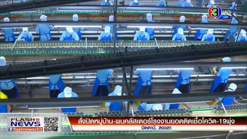 โรงงานปลากระป๋อง ปัตตานี ติดเชื้อพุ่ง +58 ราย / บุกทลายแก๊งแอปฯเงินกู้ดอกโหด กลางเมืองนนท์ฯ