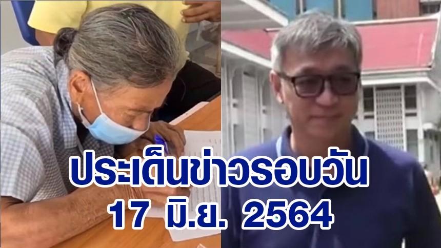 ประเด็นข่าวรอบวัน 17 มิ.ย.2564 - ศาลฎีกาแก้โทษ 'ลุงวิศวะ' จำคุก 3 ปี / ศาลขยาย 30 วัน ไกล่เกลี่ยยึดบ้าน 4 แม่เฒ่า
