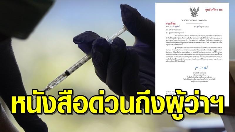'มหาดไทย' ร่อนหนังสือด่วนถึงผู้ว่าฯทั่วประเทศ สนับสนุนวัคซีน พนักงาน-ครอบครัว ไทยเบฟฯ