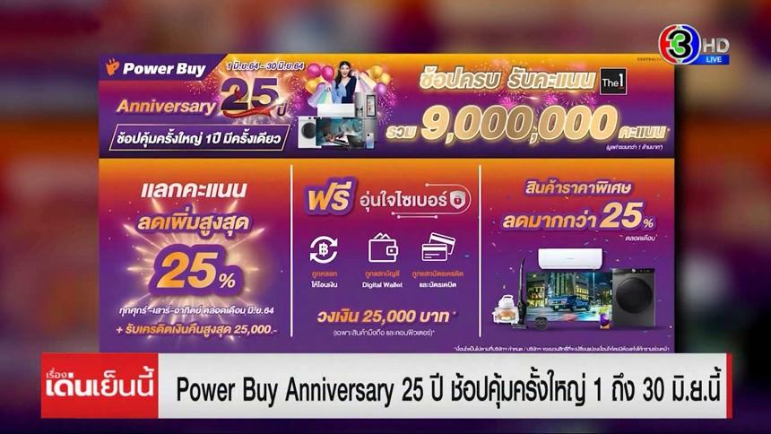 Power Buy Anniversary 25 ปี ช้อปคุ้มครั้งใหญ่ 1-30 มิ.ย.นี้