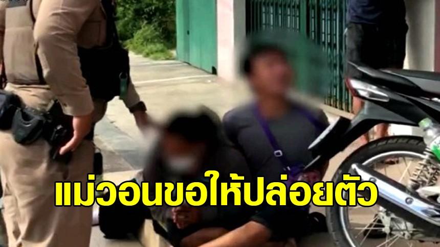 หนุ่มวัย 27 ถูกจับ หลังพาลูก 4 ขวบ ขโมยนม 2 แพ็ค แม่ก้มกราบหลังทราบเรื่อง ขอปล่อยตัวลูกชาย