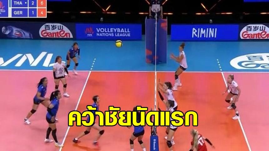 ปลดล็อค! นักตบสาวไทย เอาชนะเยอรมนี 3-1 เซต นัดแรกในศึกเนชันส์ลีก