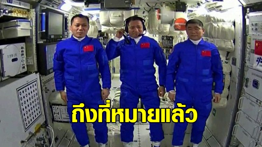 นักบินอวกาศจีน 3 คน เดินทางถึงสถานีอวกาศเทียนกงแล้ว