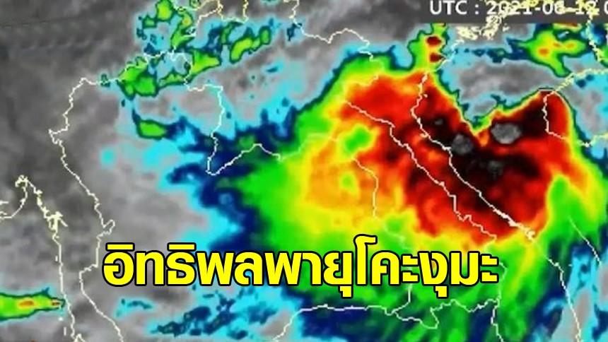 พายุ 'โคะงุมะ' กระทบไทย เหนือ-อีสาน มีฝนตกหนักถึงหนักมาก