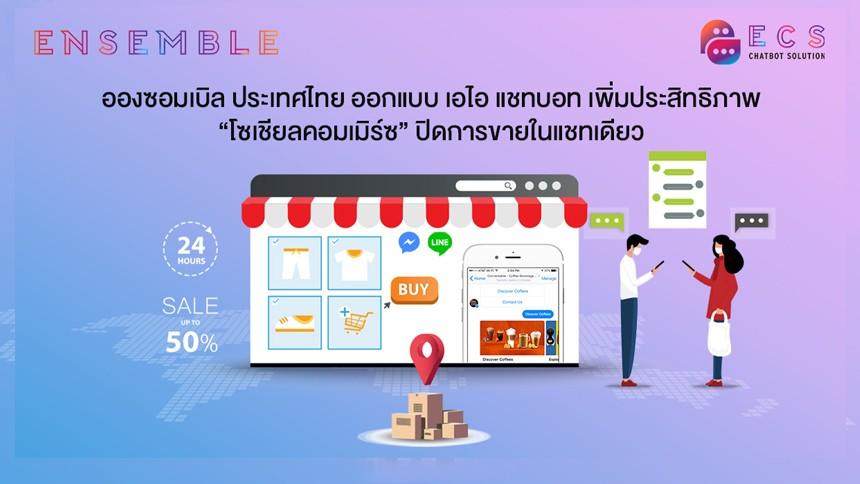 'อองซอมเบิล ประเทศไทย' ออกแบบ เอไอ แชทบอท  เพิ่มประสิทธิภาพ 'โซเชียลคอมเมิร์ซ' ปิดการขายในแชทเดียว