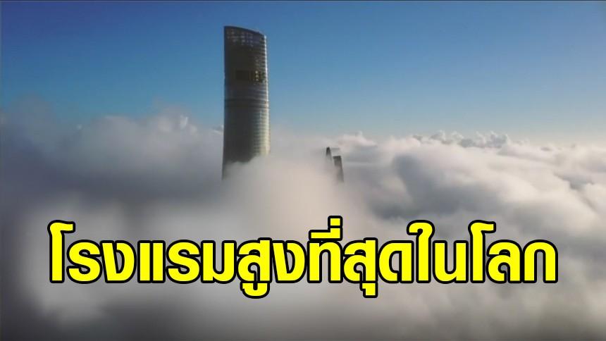 น่าไปพักสักคืน! โรงแรมสูงที่สุดในโลกที่เซี่ยงไฮ้ ล็อบบี้สูงเสียดฟ้าทะลุเมฆ