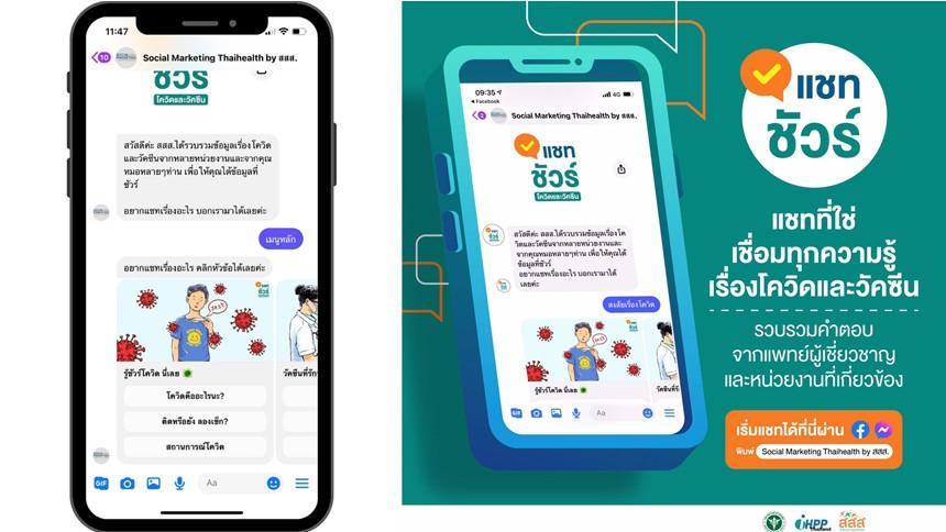 """สธ.-สสส. จับมือ Facebook สู้ Fake News เปิดตัวแชทบอท """"แชทชัวร์"""" AI คู่หูใหม่คนไทย ตอบทุกคำถามโควิด-19 ช่วยคนไทยรู้จริง ผ่าน Messenger บนเพจ Facebook สสส."""
