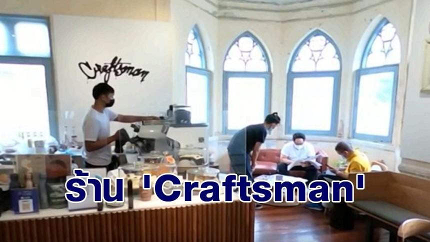 โบตั๋นเช็คอิน - ชุบชีวิตบ้าน 'อ.ศิลป์ พีระศรี' เป็นร้านกาแฟหอมกรุ่น 'Craftsman' ติดอันดับ 1 ใน 50 อาร์ตคาเฟ่