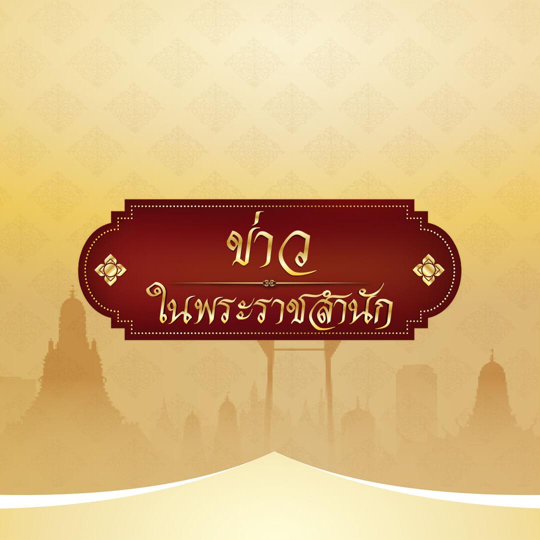 ข่าวในพระราชสำนัก