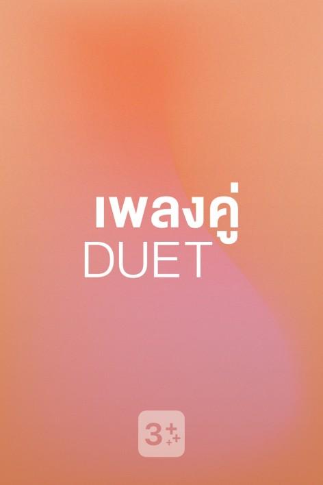 เพลงคู่ Duet