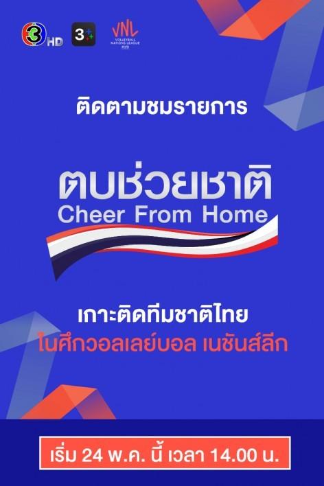 ตบช่วยชาติ Cheer From Home