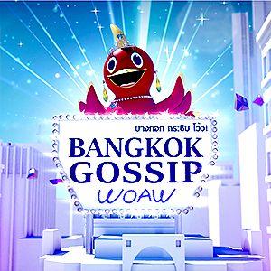 บางกอกกระซิบ Bangkok Gossip