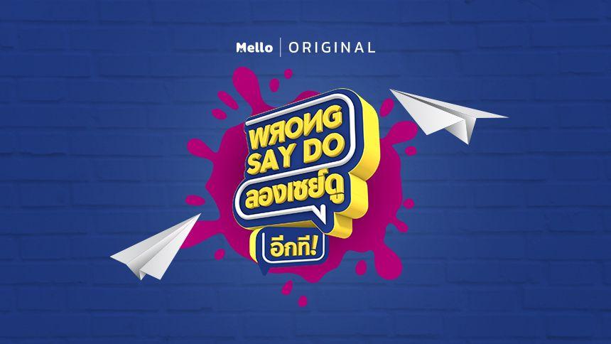 Wrong Say Do อีกที