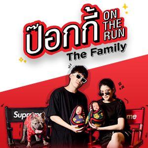 ป๊อกกี้ On the Run The Family
