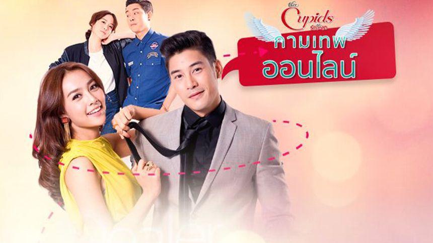 ดูละครย้อนหลัง The Cupids บริษัทรักอุตลุด ตอน กามเทพออนไลน์  (Rerun)