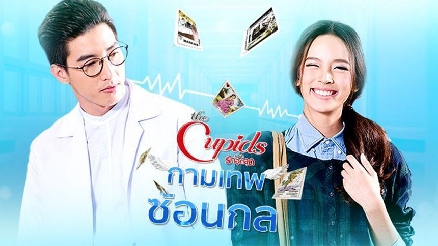 ดูละครย้อนหลัง The Cupids บริษัทรักอุตลุด ตอน กามเทพซ้อนกล (Rerun)