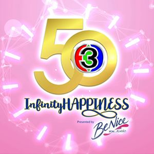 50 ปี CHANNEL 3 INFINITY HAPPINESS