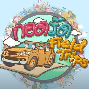 กอดรัด FIELD TRIPS | ตั๊กแตน พบพร ภาคินทร์ | 02-08-2020